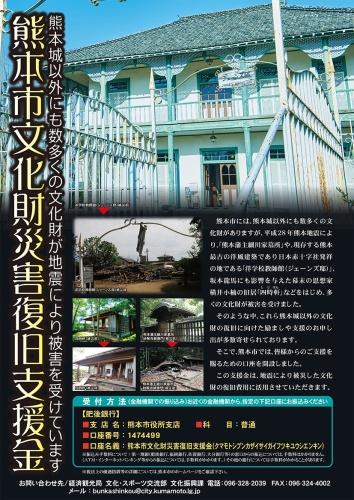熊本地震熊本市文化財災害復旧支援金.jpg