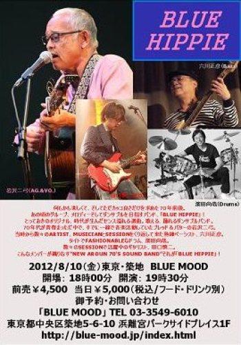 2012/08/10 「BLUE HIPPIE」