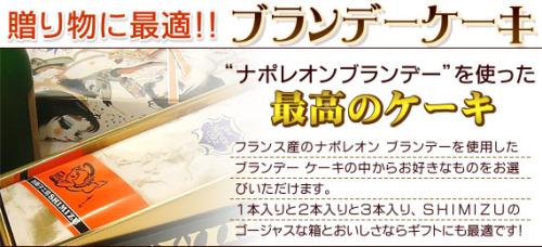 お菓子工房 {C}<!-- rakuten_ad_target_begin -->SHIMIZU{C}<!-- rakuten_ad_target_end --> ナポレオン ブランデーケーキ.jpg