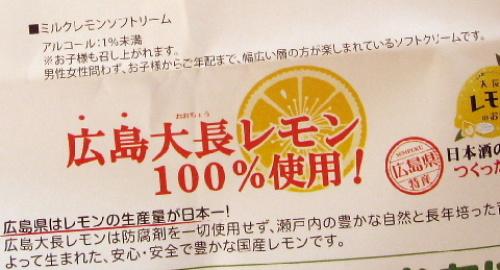 千福 ミルクレモンソフト アルコール分.jpg