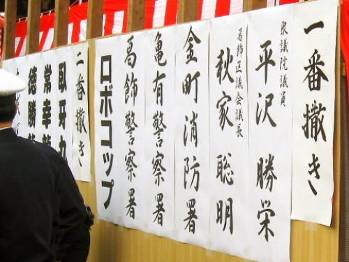 葛飾 柴又帝釈天 節分 豆まき 画像 2014013.jpg