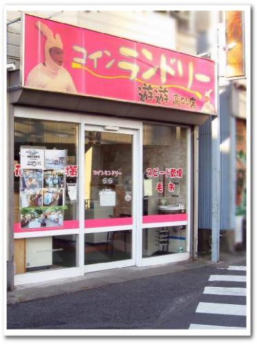 コインランドリー 京成高砂駅 コインランドリー遊遊 着ぐるみ 面白い看板002.jpg