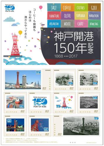 神戸開港150年記念切手.jpg