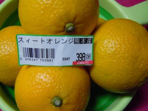 スイートオレンジ (1).jpg