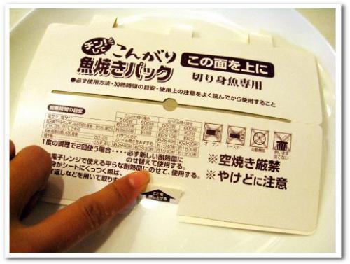 電子レンジでの焼き魚の焼き方 チンしてこんがり魚焼きパック 小林製薬 004.jpg