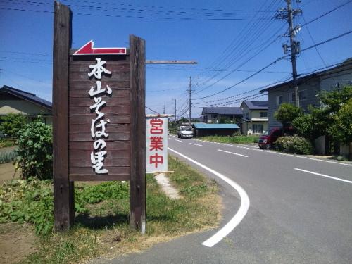 本山そば・2.jpg