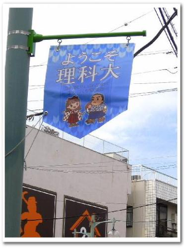 東京理科大学 葛飾キャンパス 葛飾 金町 004.jpg