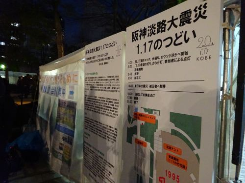 阪神・淡路大震災から20年1・17のつどい.jpg