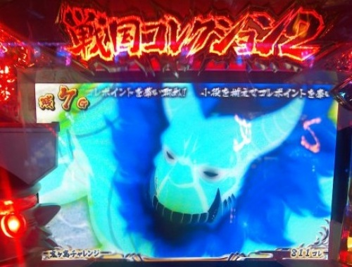 戦 コレ 2 鬼ヶ島 チャレンジ
