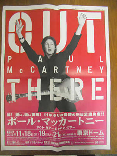 paulmccartney_outthere02.jpg