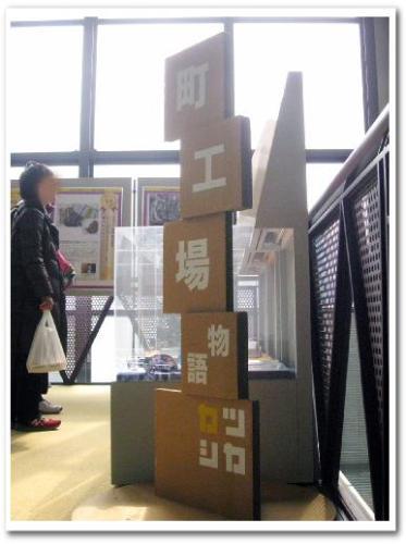 葛飾町工場物語 テクノプラザかつしか 展示006.jpg