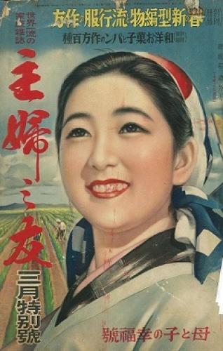 1939年主婦之友3月号.jpg