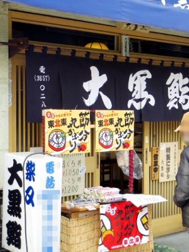 葛飾 柴又帝釈天 節分 豆まき 画像 2014001.jpg