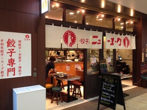 餃子ニューヨーク・1.JPG