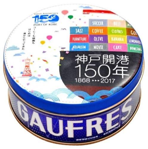神戸開港150年ゴーフル.jpg