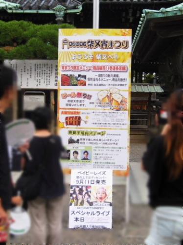 柴又宵まつり 柴又宵祭り 2013 ベイビーレイズ あまちゃん 暦の上ではディセンバー ライブ 002.jpg