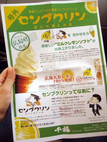 広島県名物 大長レモンのお酒を使ったソフトクリーム02.jpg
