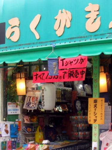 柴又宵まつり 柴又宵祭り 2013 画像 006.jpg
