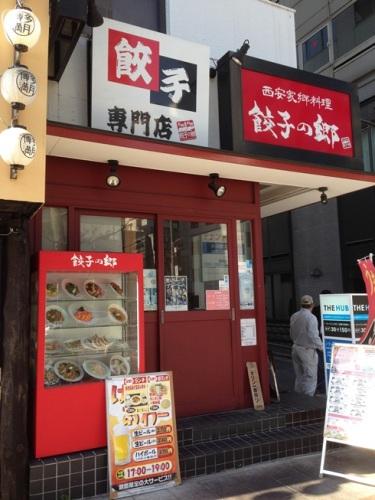 餃子の郷・1.JPG