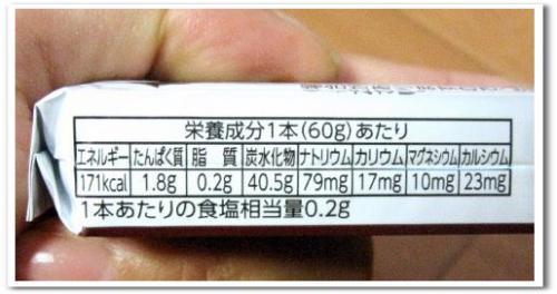 井村屋スポーツようかん 味 成分 カロリー 口コミ レビュー 羊羹003.jpg