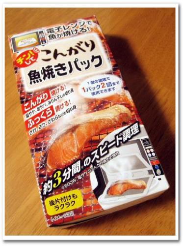 電子レンジでの焼き魚の焼き方 チンしてこんがり魚焼きパック 小林製薬 001.jpg