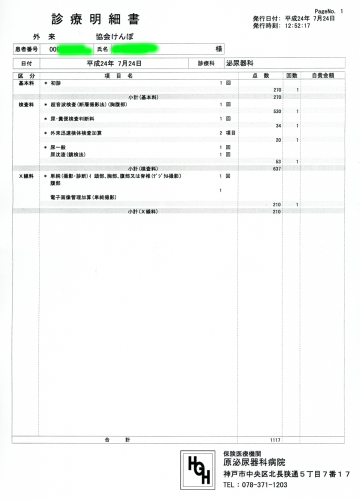 検査 2 尿 潜血