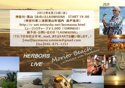 2012/08/23 葉山「うみのいえLAUMAUNA」