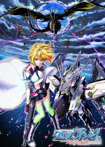 クロスアンジュ 天使と竜の輪舞.jpg