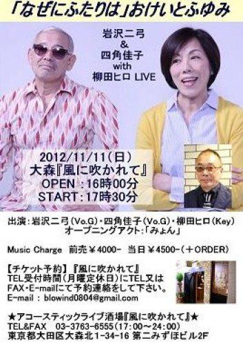 2012/11/11 大森 『風に吹かれて』