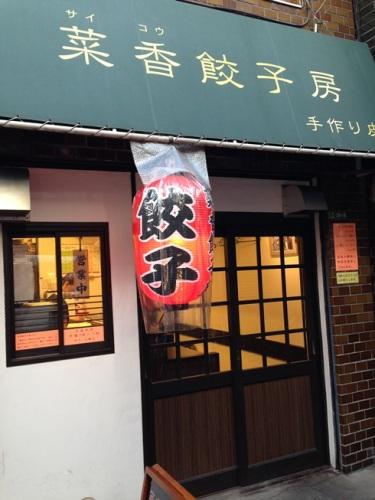 菜香餃子・1.JPG