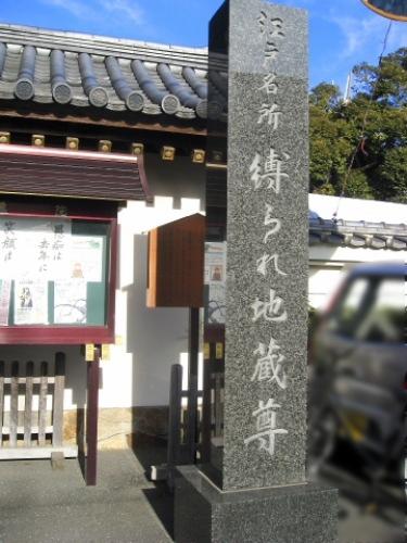 しばられ地蔵(業平山南蔵院) 葛飾 金町 水元 12月30日の様子004.jpg