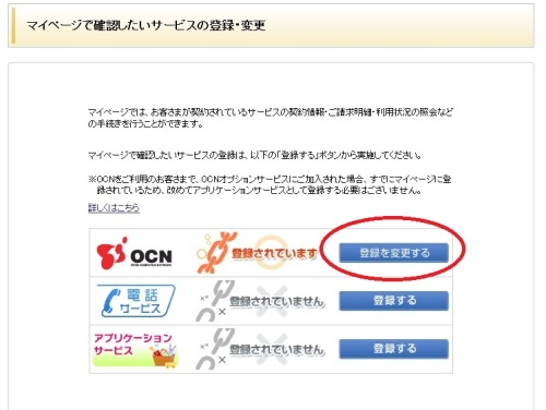 マイ ページ ocn OCNの契約・解約方法・手数料 parallel