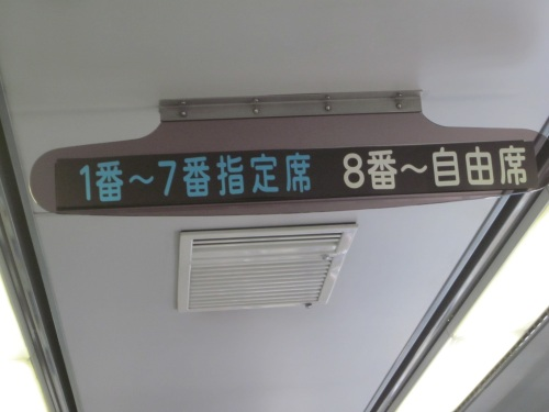 IMG_4564指定席.jpg