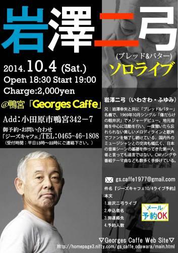 2014.10.4Georgescaffe.jpg