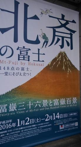 02-06 展覧会『北斎の富士』