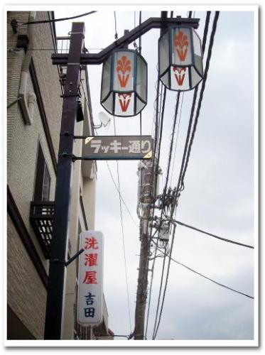 堀切菖蒲園駅 岩手まちなか産直 ほりきりん いちご煮 缶詰 岩手 お土産 001.jpg