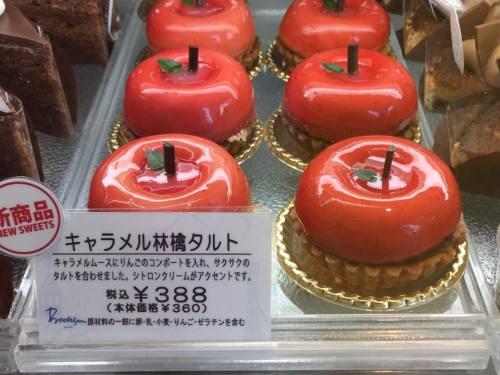 ボックサンの林檎タルト.jpg
