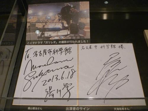湯川先生サイン