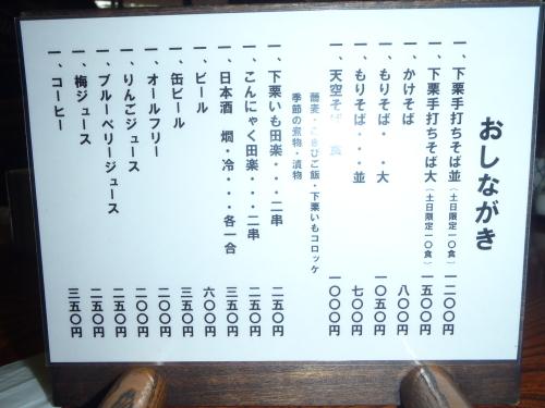 P8040066.JPG