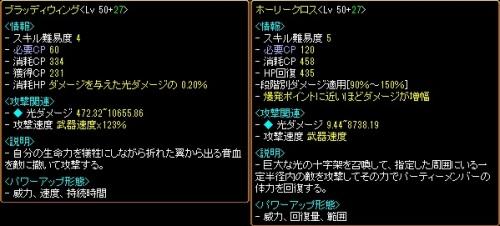 血羽&ホリクロ.jpg