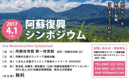 阿蘇市災害ボランティア連絡会議熊本地震.jpg
