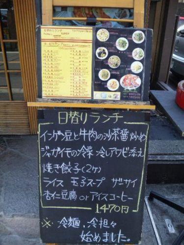 泰興楼・2.jpg
