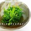 我が家の常備菜 春菊のナムル