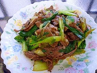 青梗菜&牛肩ロースの炒め物