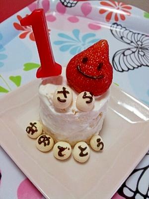 祝☆1歳のお誕生日ケーキ