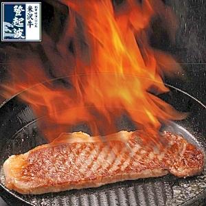 老舗米沢牛専門店【登起波流】ステーキレシピ