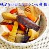 ほっこり♡タケノコとニシンの煮物。