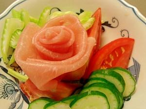 生ハムの薔薇が咲くサラダ