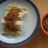 柚子味噌と親芋