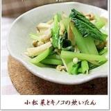 小松菜とキノコの炊いたん